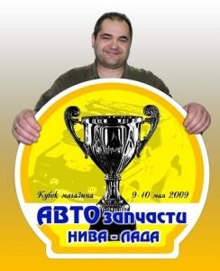 """Внедорожное мероприятие """"Кубок Нива-Лада"""" май 2009"""
